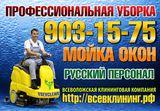Компания ООО Всевклининг , фото №1