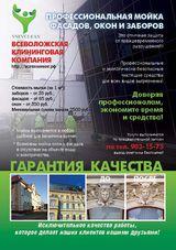 Компания ООО Всевклининг , фото №2