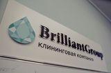 Компания Бриллиант-Групп, фото №1