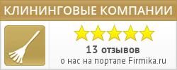 """Отзывы о нас на портале """"Cleaning.firmika.ru. Клининг в Санкт-Петербурге."""
